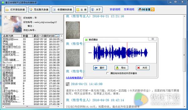 星云微信聊天恢复助手PC版 v4.6.5 - 截图1
