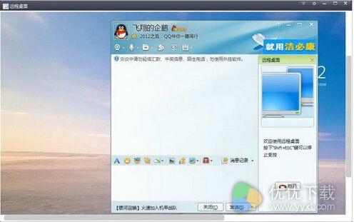 QQ7.7正式版 v7.7.16096 - 截图1