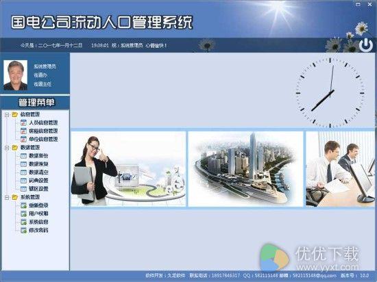 流动人口管理系统电脑版 v10.1 - 截图1