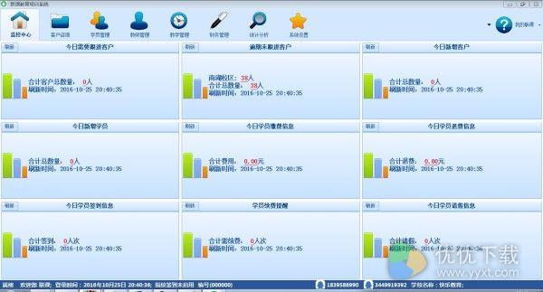 联课教育培训管理系统PC版 v3.4 - 截图1