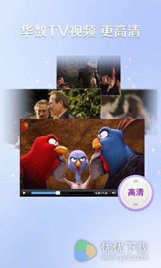 华数TV安卓版 v2.2.2 - 截图1