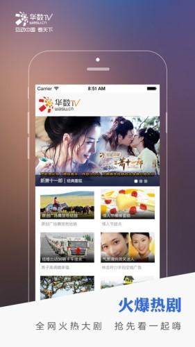 华数TV视频播放器 v2.2.4 - 截图1
