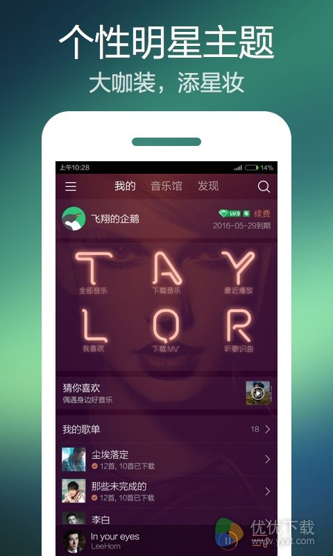 QQ音乐for Android版 v7.1.0.20 - 截图1