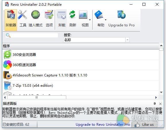 Revo Uninstaller绿色版 v2.0.2 - 截图1