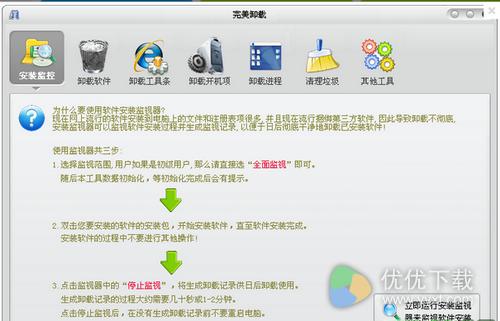完美卸载软件中文版 v31.16.0