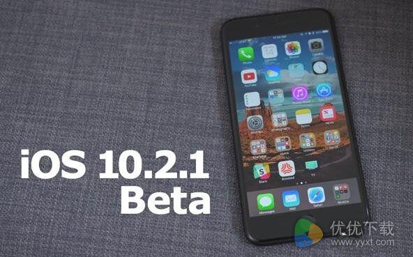 苹果推出iOS 10.2.1第四个测试版
