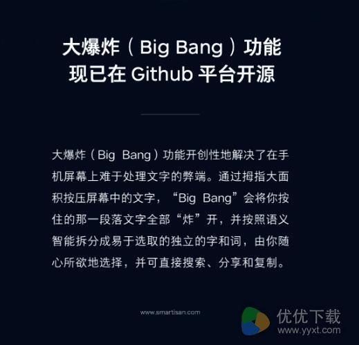 Big Bang大爆炸代码下载