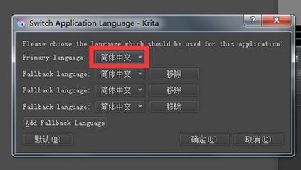 krita中文版(32位/64位) v3.1.1 - 截图1