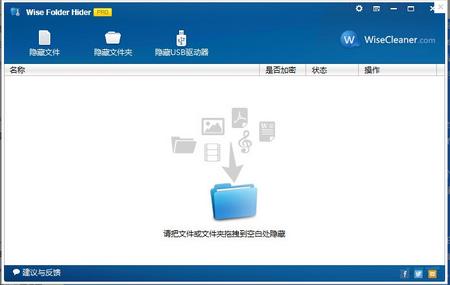 Wise Folder Hider中文版 v4.11 - 截图1