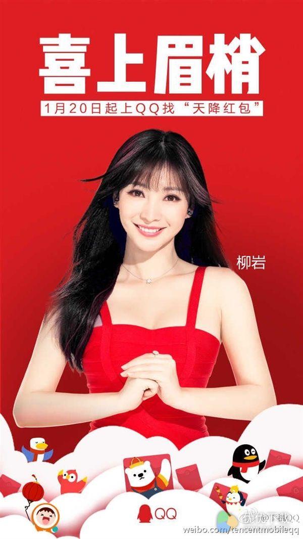 手机QQ春节新玩法:天降红包