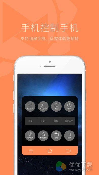 向日葵iOS主控端版 v7.0 - 截图1