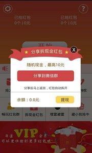 微信红包自动抢app安卓版 v1.1.7 - 截图1