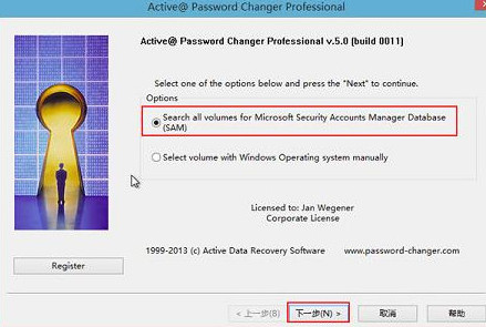 开机密码怎么修改