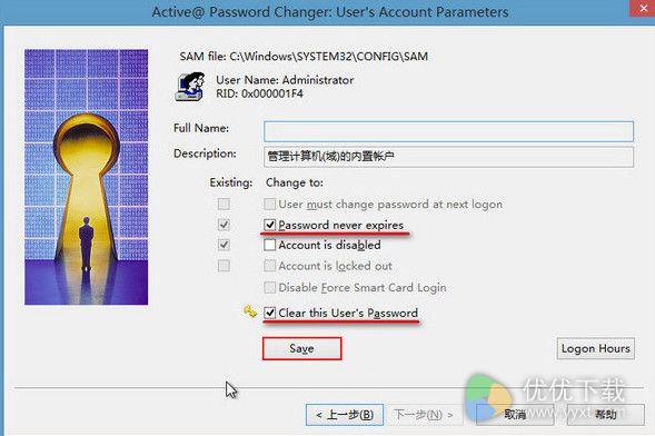 开机密码如何取消