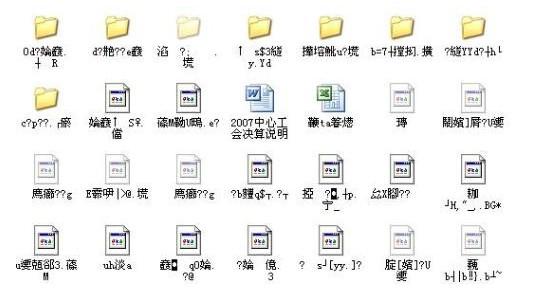 u盘里面的文件变成了乱码文件怎么解决