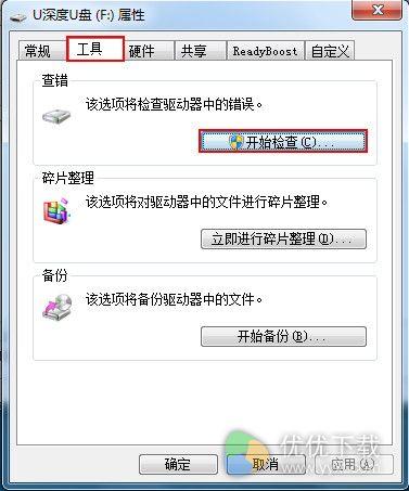 u盘里面的文件变成了乱码文件