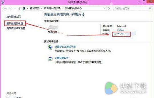 windows8系统修改ip地址方法