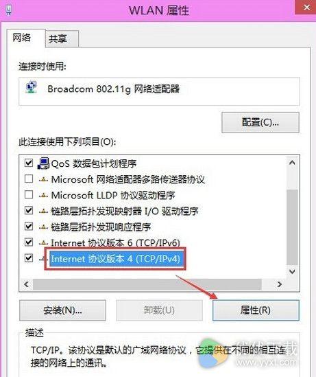 windows8修改ip地址方法