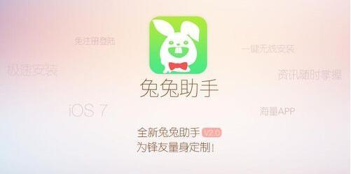 兔兔手机助手官方版 v2.0.0.1 - 截图1