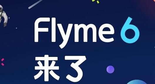 魅族Flyme 6更新升级:再增4款机型适配