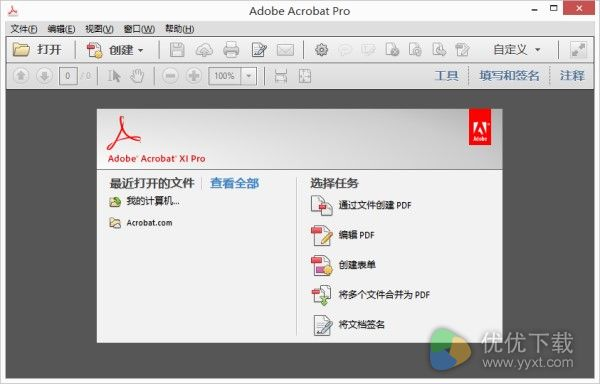 Adobe Acrobat XI Pro绿色版 v11.0.19 - 截图1