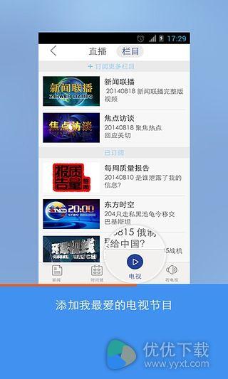 央视新闻安卓版 v6.2.1 - 截图1