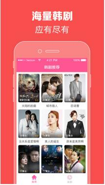 韩剧TV for iPad版 v3.3 - 截图1