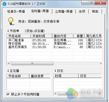 518超市播音软件电脑版 v3.7 - 截图1