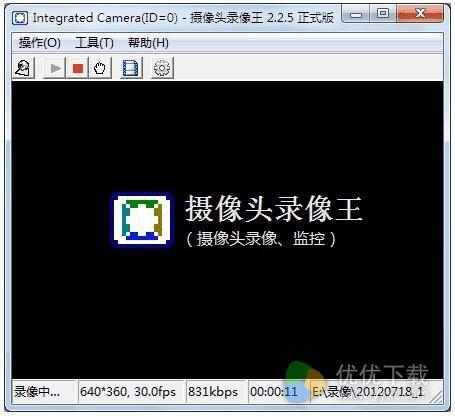 摄像头录像王PC版 v2.2.9 - 截图1