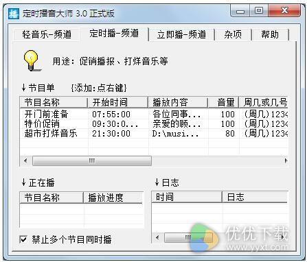 定时播音大师电脑版 v3.0 - 截图1