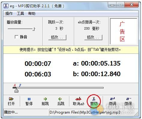MP3剪切助手绿色版 v2.1.5 - 截图1