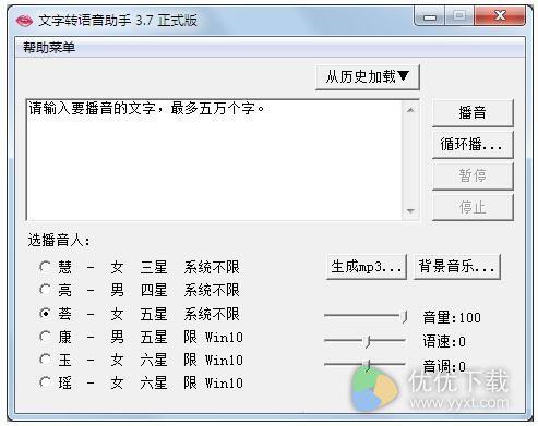 文字转语音助手PC版 v3.7 - 截图1