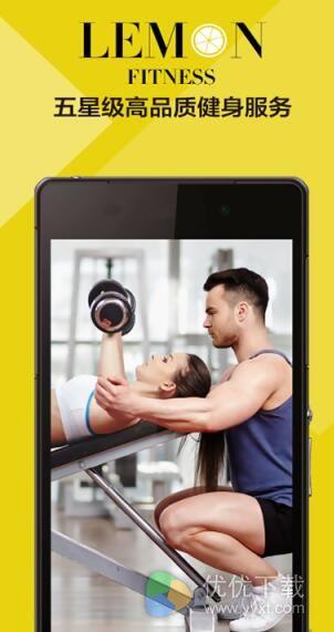 柠檬健身for Android版 v3.3.6 - 截图1
