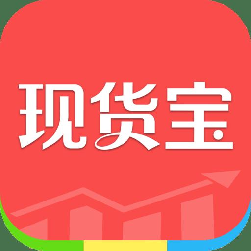 现货宝安卓版 v2.0.1