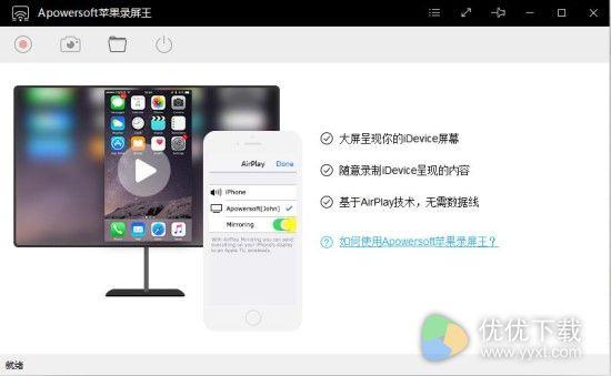 Apowersoft苹果录屏王PC版 v1.1.4 - 截图1