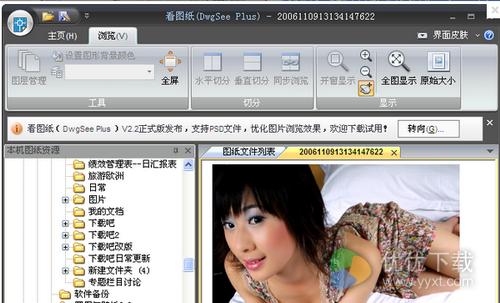看图纸CADSee Plus官方版 v6.3.0 - 截图1