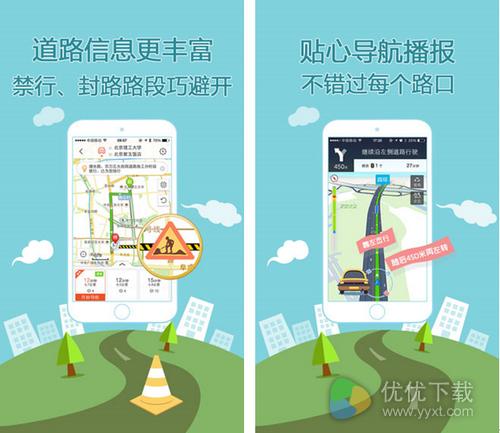 搜狗地图 for iPhone版 v8.2.0 - 截图1