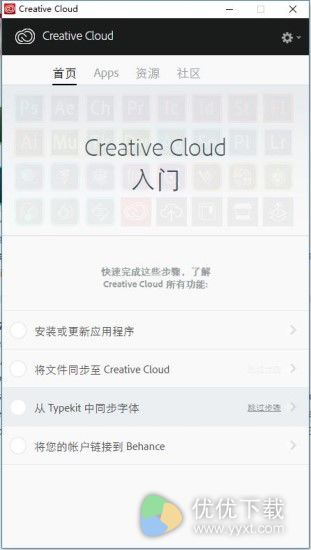 Adobe Creative Cloud 2017简体中文版