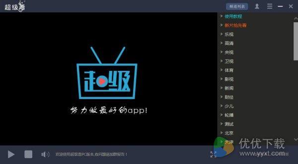 VST超级看中文版 v1.8.0.3 - 截图1