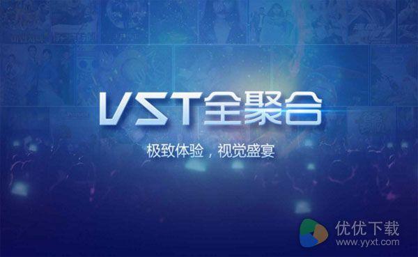vst全聚合PC版 v1.8.3.0 - 截图1