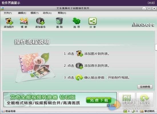 艾奇视频电子相册制作软件PC版 v4.70.1226 - 截图1