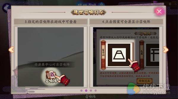 手游阴阳师上线AR现世召唤 那么该怎么玩?