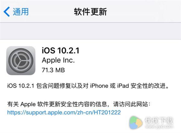 iOS10.2.1正式版发布:修复iPhone/iPad安全性