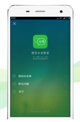 微信分身管家app安卓版 v2.1.0 - 截图1