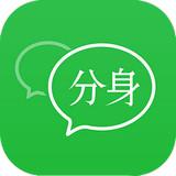 微信分身管家app安卓版 v2.1.0
