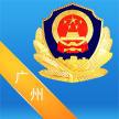 广州警民通苹果版 v5.0.6