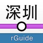 深圳地铁ios版 v7.1.7