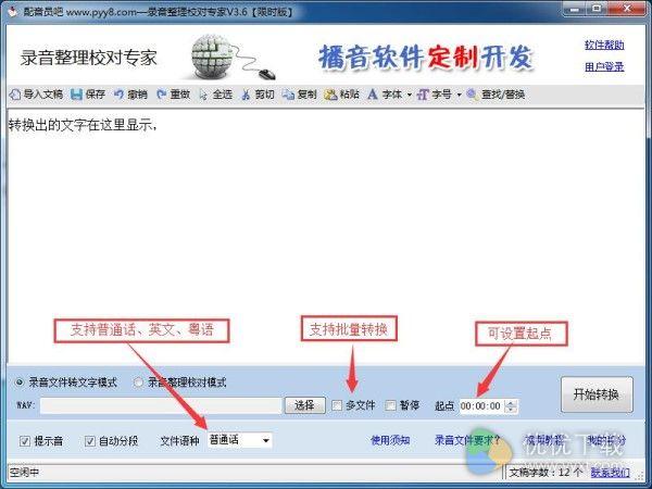 录音整理校对专家PC版 v3.6 - 截图1