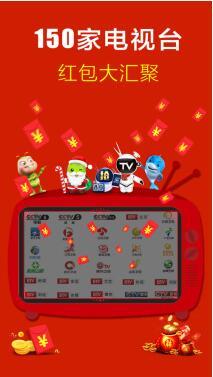 电视红包安卓版 v1.3.5 - 截图1