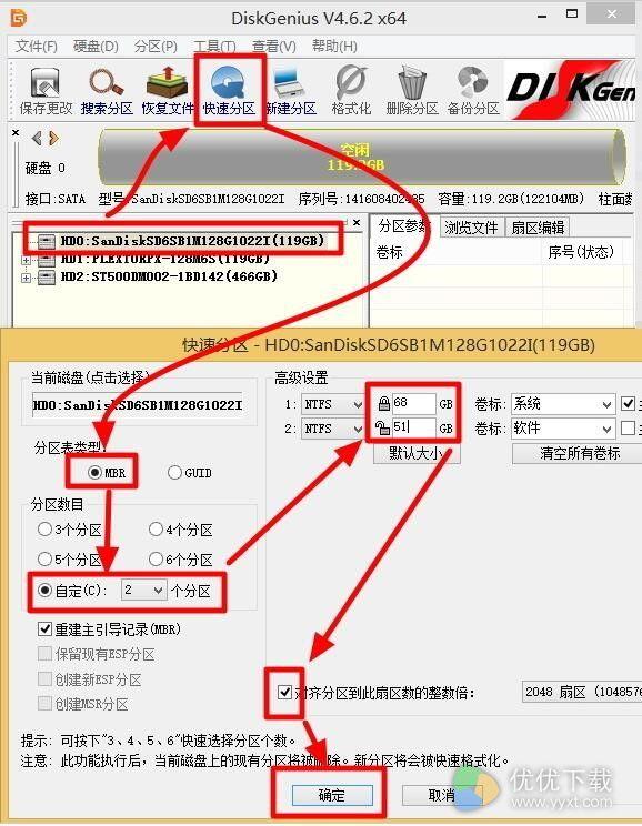 4k对齐工具中文版(DiskGenius) v4.9.2 - 截图1